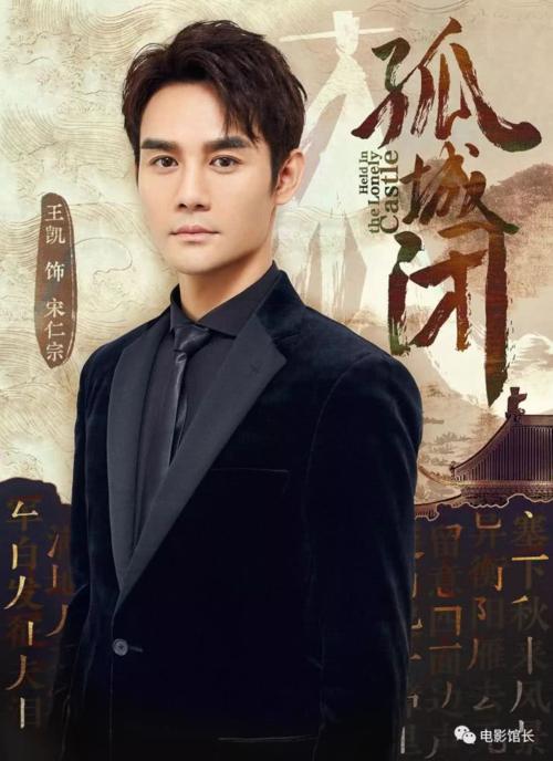 Nam chính Vương Khải được giới thiệu trên poster phim.
