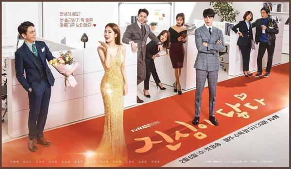 3 lý do khiến phim mới của Lee Dong Wook - Yoo In Na đáng chờ đợi - 1