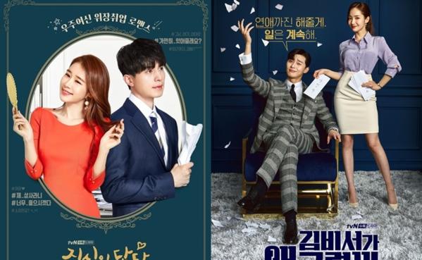 Touch your heart và Thư ký Kim sao thế? cùng do đạo diễn Park Joon Hwa sản xuất.
