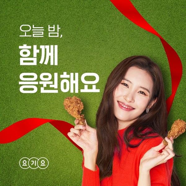 Sun Mi nhí nhảnh trẻ trung trong quảng cáo của app giao thức ăn nhanh Yogiyo.