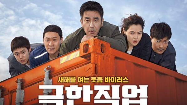 Extreme Job  bộ phim hài đỉnh nhất đầu năm 2019 của Hàn Quốc