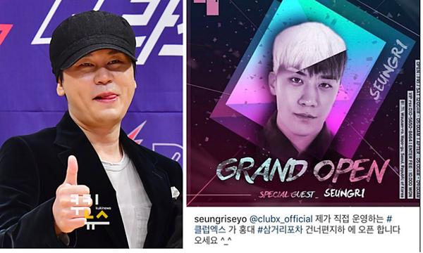 Chủ tịch Yang chính là chủ sở hữu của club X mà Seung Ri từng tự tay điều hành. Club X nay đã đổi tên thành Love Signal.