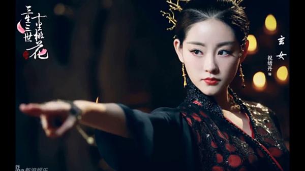 Mọi chuyện chỉ thay đổi khi Chúc Tự Đan gia nhập công ty của Dương Mịch và được giao đóng vai Huyền Nữ - một trong những nhân vật phản diện của Tam sinh tam thế, bên cạnh Dương Mịch, Triệu Hựu Đình.