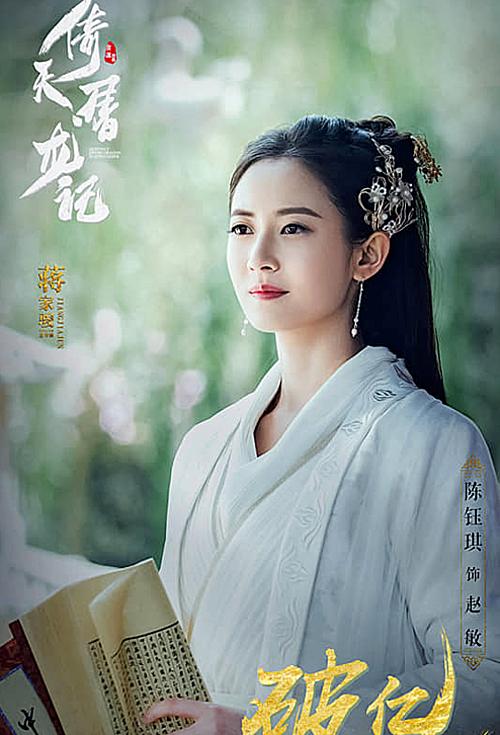 Mỹ nhân mới nhất tranh đoạt danh hiệu Triệu Mẫn xinh đẹp của màn ảnh là sao trẻ Trần Ngọc Kỳ, người thủ vai Triệu Mẫn trong Tân Ỷ thiên đồ long ký 2019.