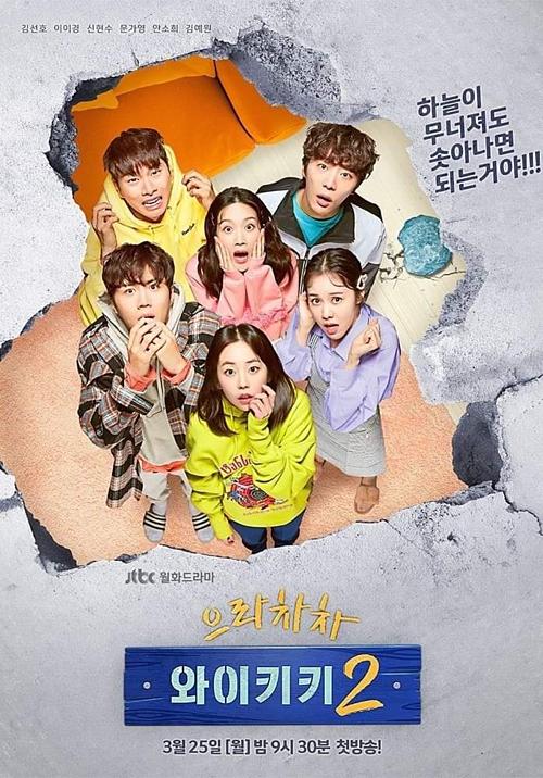 7 phim Hàn được hội mọt phim hóng nhất tháng 3