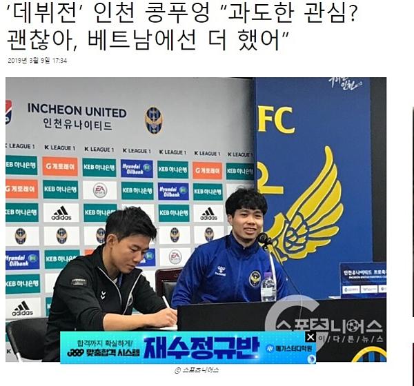 Công Phượng tỏ ra hạnh phúc và hào hứng khi được ra mắt K-League.