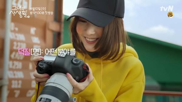 Hình ảnh của Park Min Young trong phim mới.