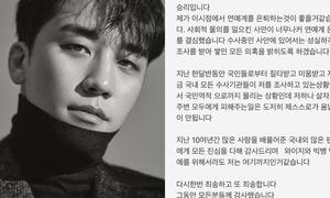 Giữa 'scandal môi giới mại dâm', Seung Ri tuyên bố giải nghệ