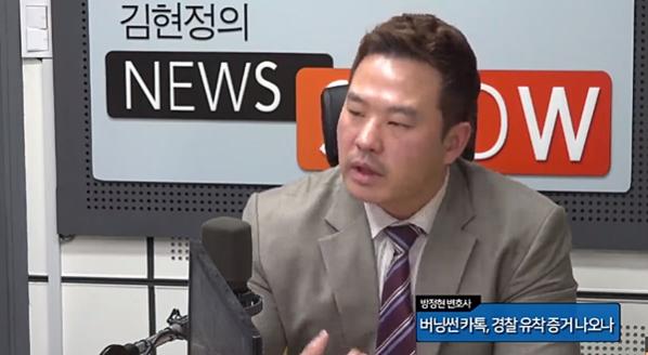 Luật sư Bang trên show radio ngày 13/3.