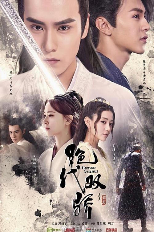 Poster của Tân Tuyệt đại song kiều