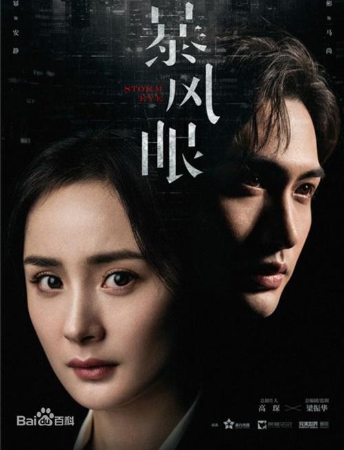 Sang năm 2020, anh sẽ đóng chính trong bộ phim về đề tài phản gián Bạo phong nhãn, đóng cùng bà chủ Dương Mịch.