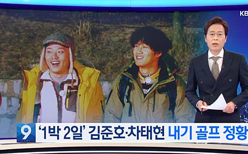KBS đưa tin về vụ cá độ phi pháp của Cha Tae Hyun