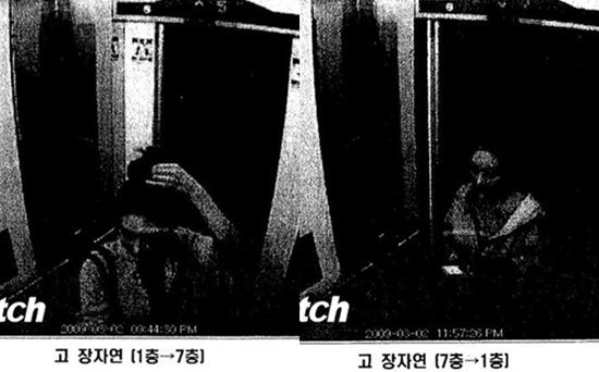 Jang Ja Yeon lại đến văn phòng của Yoo vào lúc 9:44 tối và ra về sau đó gần 2 tiếng. Theo phân tích của cảnh sát, tâm trạng của Jang Ja Yeon không hề buồn bã, cô còn bật cười trong thang máy.