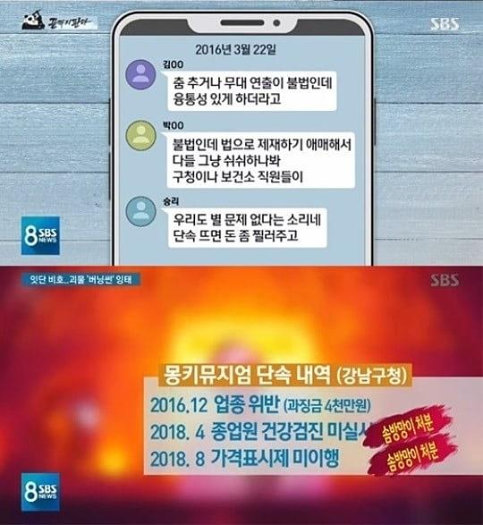 Một đoạn đoạntin nhắn khác được SBS công bố.