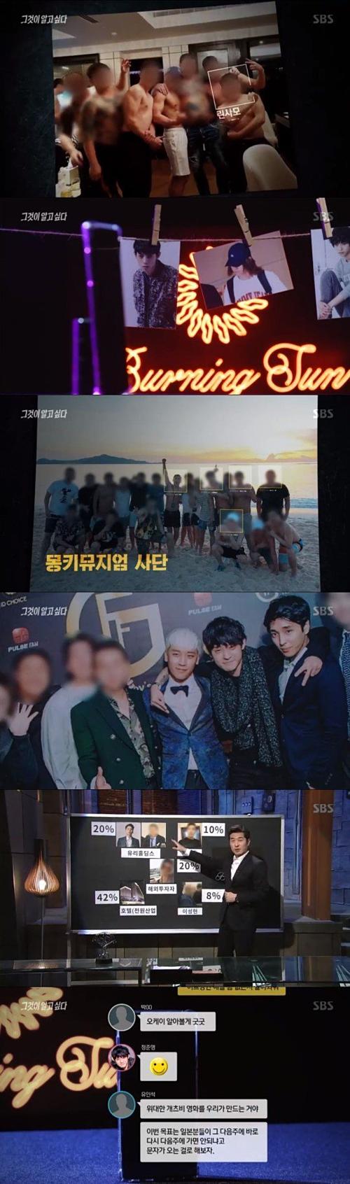 Bữa tiệc của Seung Ri được cho là để kết nối các thành viên chủ chốt của Burning Sun.