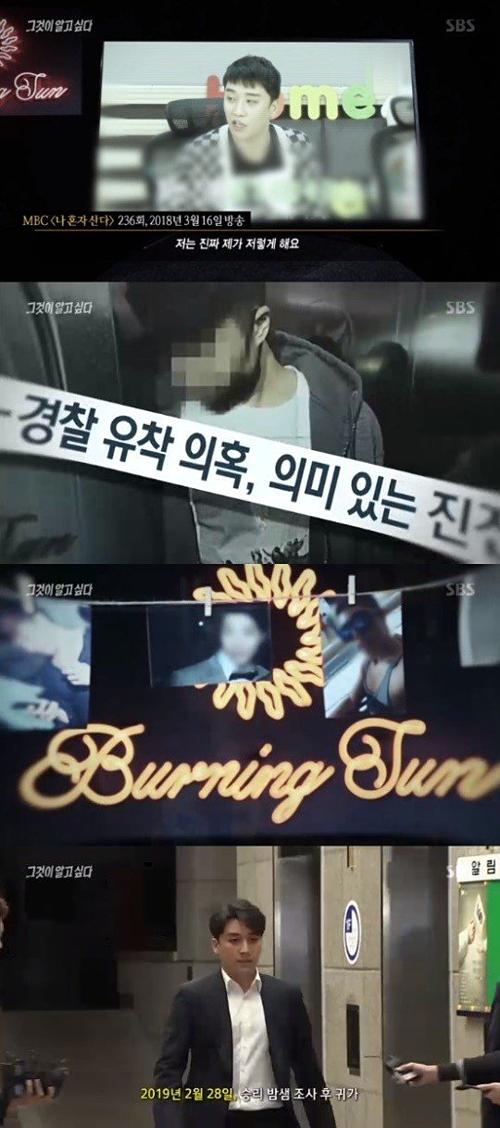 Một số hình ảnh trong phóng sự của SBS.