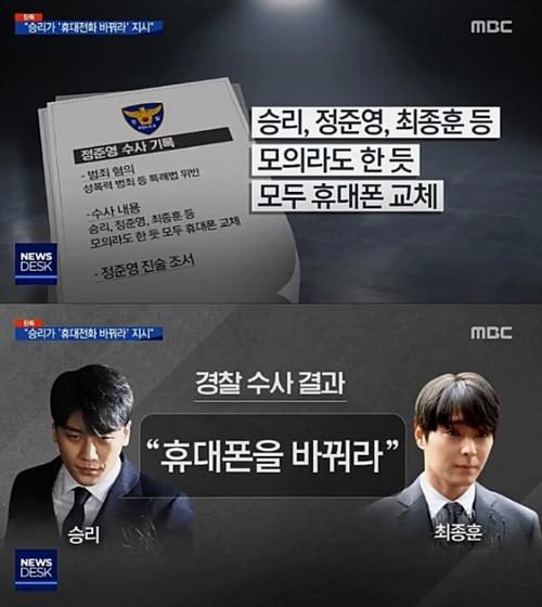 Khi xảy ra scandal, Seung Ri báo động đến nhóm bạn thân của mình về việc tiêu hủy chứng cứ.