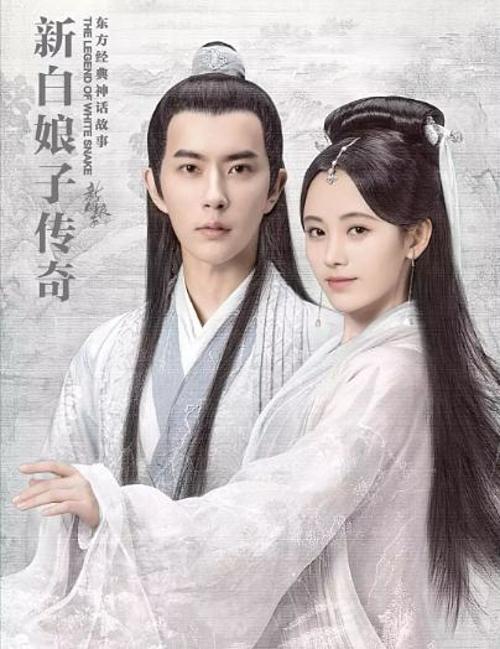 Poster Tân Bạch nương tử truyền kỳ với sự tham gia của Vu Mông Lung và Cúc Tịnh Y.