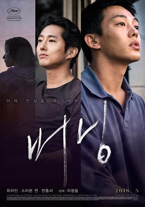 4 tác phẩm điện ảnh Hàn nổi bật tại lễ trao giải Baeksang 2019