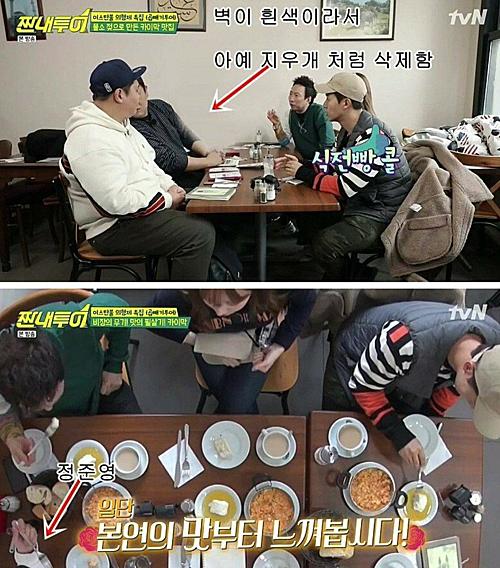 Trong phân cảnh ngồi ở bàn ăn, Jung Joon Young ngồi ở trong cùng phía bên trái nhưng khi lên sóng, hình ảnh của anh chàng bị xóa hết, chỉ lọt một bàn tay trong khung cảnh khác.