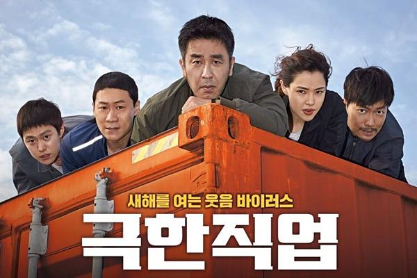 4 tác phẩm điện ảnh Hàn nổi bật tại lễ trao giải Baeksang 2019 - 1