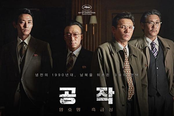 4 tác phẩm điện ảnh Hàn nổi bật tại lễ trao giải Baeksang 2019 - 2