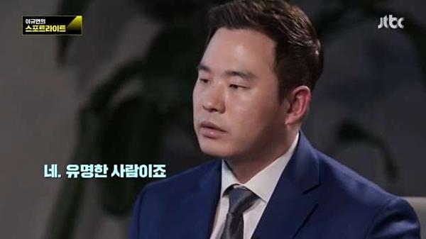 Luật sư Bang Jung Hyun.