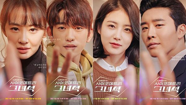 Park Jin Young cùng các bạn diễn trong He Is Psychometric.