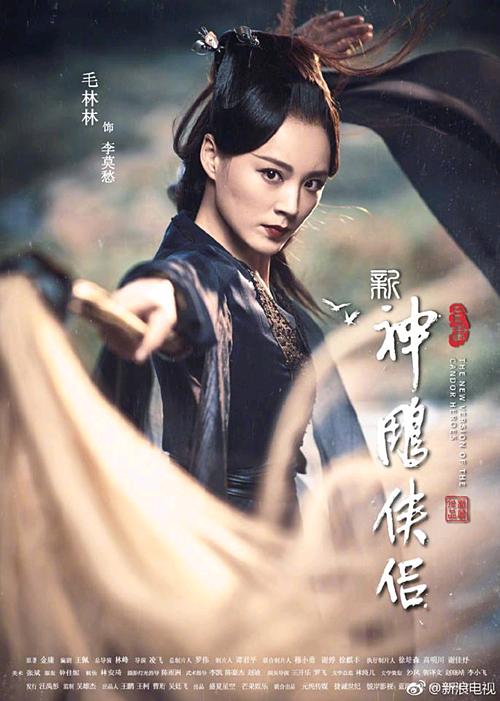 Nữ diễn viên Mao Lâm Lâm được giao vai phản diện Lý Mạc Sầu. Cô có ngoại hình được nhận xét là giống với Dương Mịch. Mao Lâm Lâm đóng phim không nhiều, nổi bật nhất với vai Trịnh Nhi trong Lan Lăng Vương.