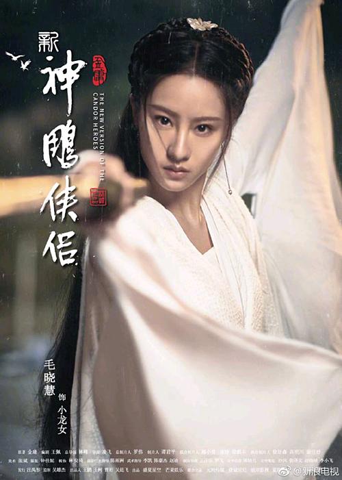 Mao Hiểu Tuệ là gương mặt được lựa chọn cho vai Tiểu Long Nữ của Tân Thần điêu đại hiệp. Cô được nhận xét là mang vẻ đẹp thoát tục giống với tạo hình của Lưu Diệc Phi. Tuy nhiên, trên poster phim, nhan sắc của Mao Hiểu Tuệ bị chỉnh sửa quá đà, trông mất tự nhiên.