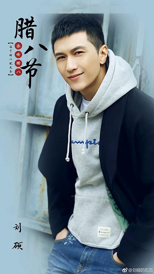 Lưu Thạc sinh năm 1984 nhưng chưa có nhiều tác phẩm gây chú ý trên màn ảnh. Với vai Chân Chí Bình, Lưu Thạc tạo được thiện cảm cho khán giả vì diện mạo điển trai.