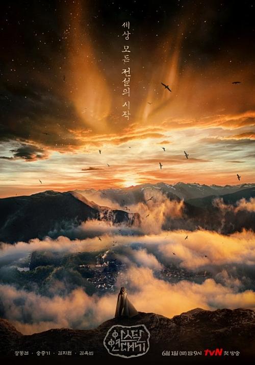 Bom tấn cổ trang của Song Joong Ki tung poster choáng ngợp