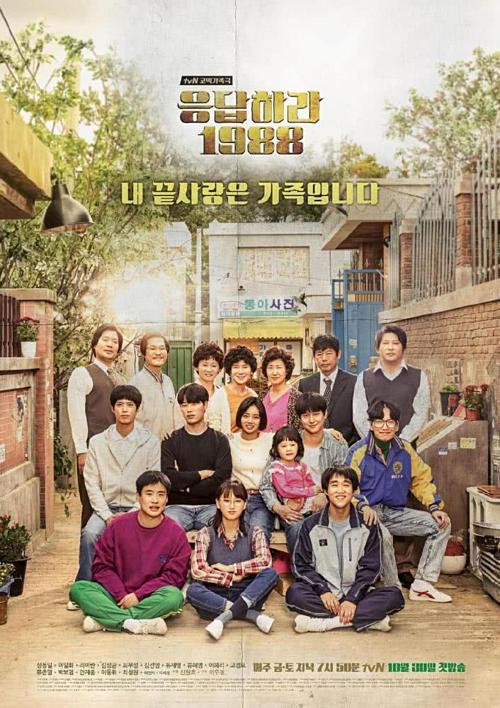 Reply 1988 là bộ phim đình đám của Hàn Quốc.