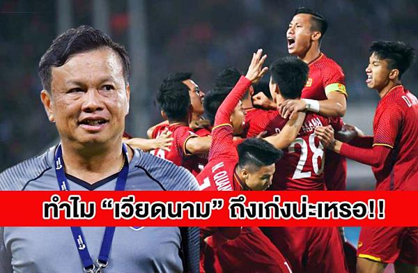 Báo Thái đăng tải bài nhận định của HLV Sirisak về đội tuyển Việt Namtrước mùa giải.