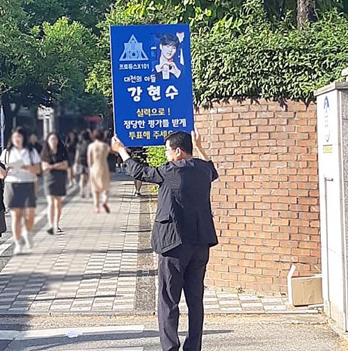 Cha đứng trên đường kêu gọi bình chọn cho con trai tại Produce X 101 - 1