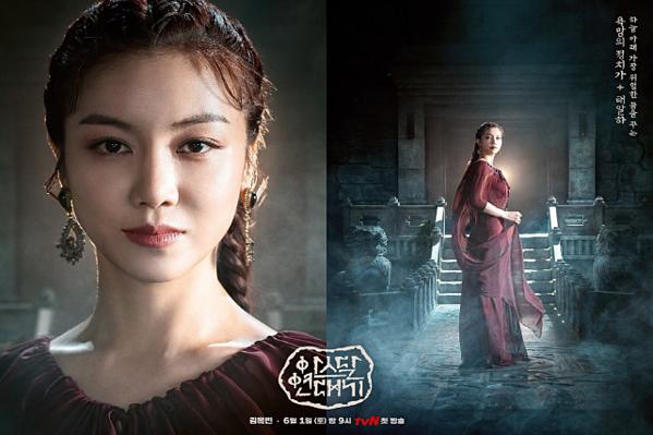 Bom tấn Arthdal Chronicles của Song Joong Ki tung poster nhân vật - 4