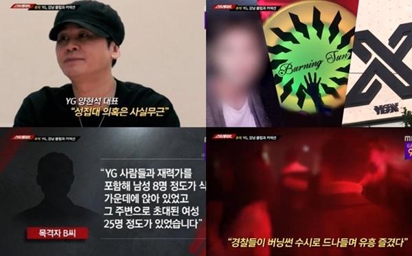 Lời khai chi tiết của nhân chứng trong vụ Yang Hyun Suk môi giới mại dâm