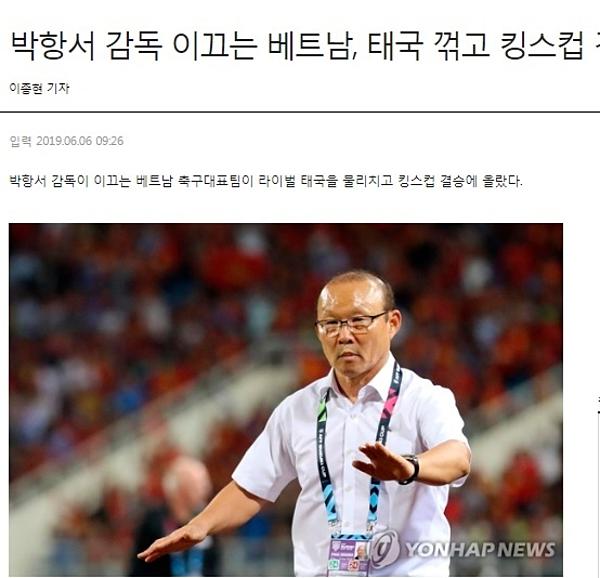 Hình ảnh HLV Park Hang-seo trên báo Hàn sau chiến thắng của Việt Nam trước Thái Lan.