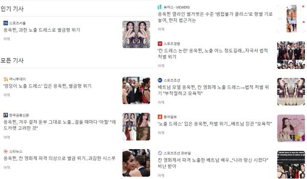 Loạt báo Hàn đưa tin về việc Ngọc Trinh mặc phản cảm tại Cannes.