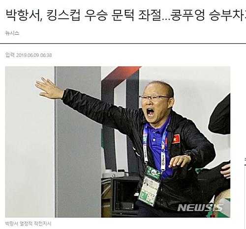 Bài bình luận trận đấu của ĐT Việt Nam- Curacao trên báo Hàn.