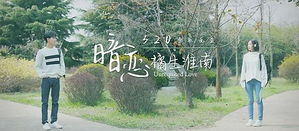 Thầm yêu: Quất Sinh Hoài Nam là bộ phim thanh xuân đang được chú ý hiện nay.