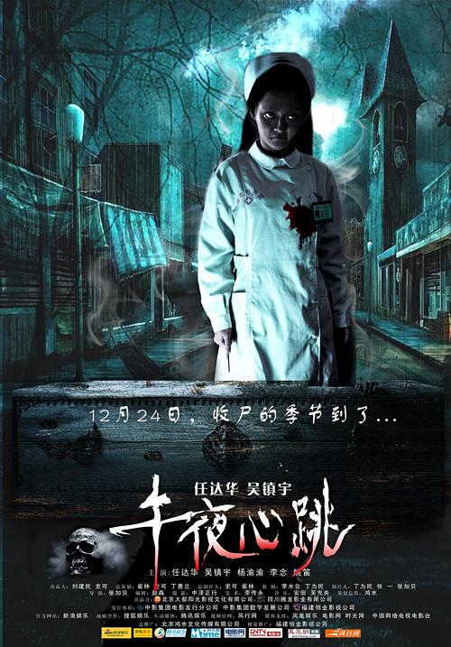 Con ma Hạ Tuyết ám ảnh trên poster phim.