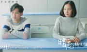 'Thầm yêu: Quất Sinh Hoài Nam' không thành công như kỳ vọng