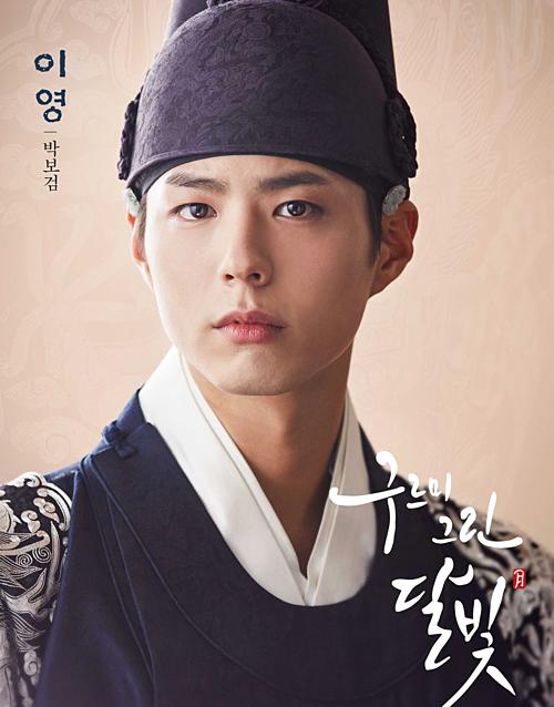 2016, Bo Gum tham gia dự án phim cổ trang Mây họa ánh trăng. Đây là một trong những tác phẩm thành công nhất tại Hàn Quốc với rating cao. Phim còn giành giải Phim truyền hình hay nhất tại giải thưởng truyền hình châu Á lần thứ 22. Mây họa ánh trăng cũng nhận 6 đề cử tại giải Baeksang lần thứ 53.