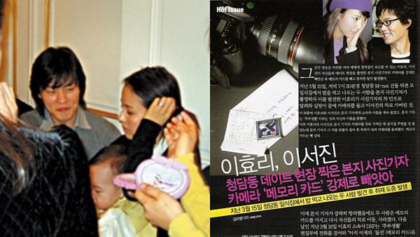 Lee Hyo Ri và Lee Seo Jin từng có tin đồn tình cảm.