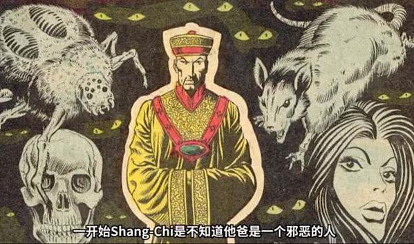 Nhân vật Fu Manchu được cho là mang thông điệpkỳ thị mà phương Tây dành cho Trung Quốc.