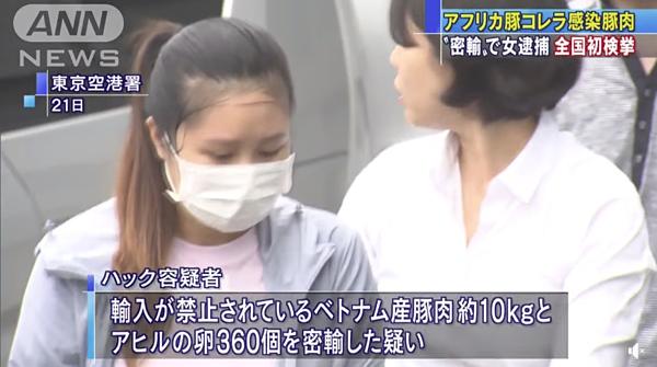 Nữ sinh người Việt bị cảnh sát giam giữ do tình nghi nhập lậu.