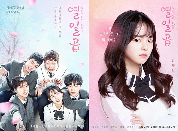 5 webdrama Hàn Quốc hay xuất sắc cho khán giả lựa chọn đổi gió