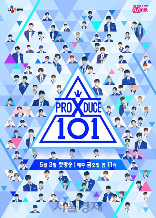 Produce X101 là show tuyển chọn thực tập sinh do Mnet thực hiện.