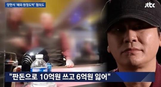 Nhà sáng lập YG nhận cáo buộc đánh bạc trái phép, thua hàng tỷ won.